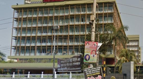 Bangladesh Bank Head Office