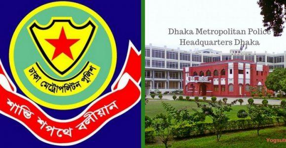 Dhaka Metropolitan Police Headquarters Dhaka