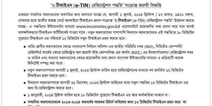 eTIN Registration Bangladesh