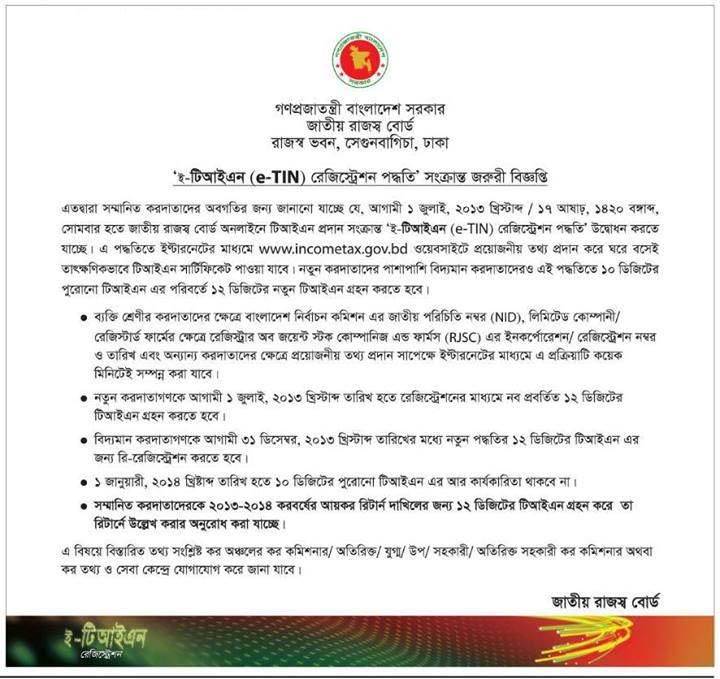 eTIN Bangladesh