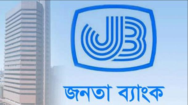 Janata Bank Bangladesh