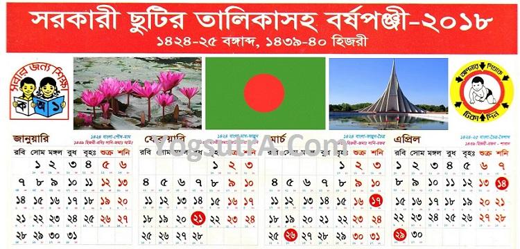 Bangladesh Govt Holidays