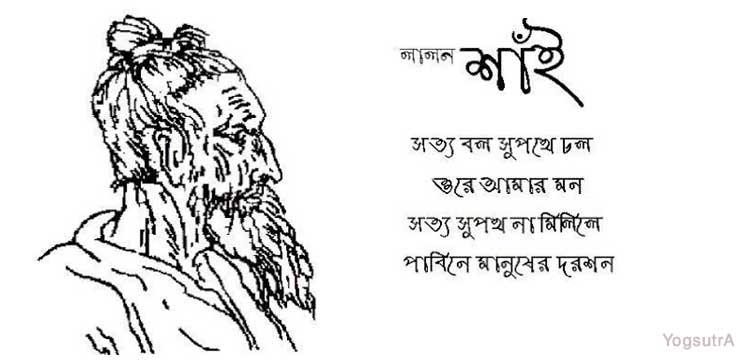 Fakir Lalon Shah a humanism.