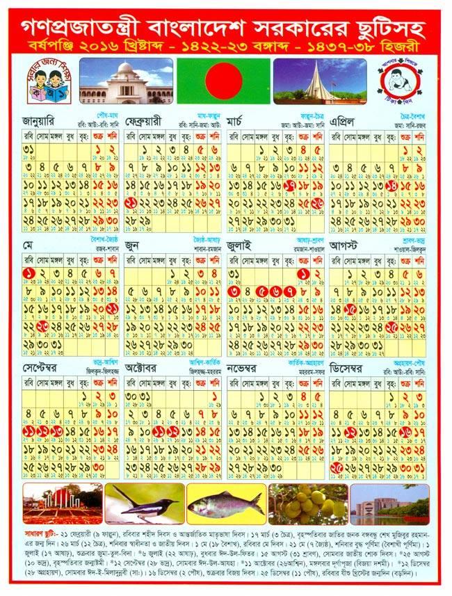 Calendar Bangladesh : Bangladesh government holidays list calendar of