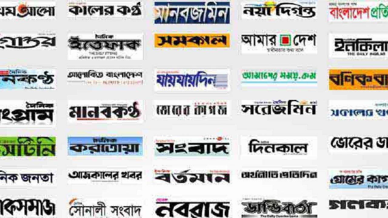 Bangladeshi Online Newspapers website list