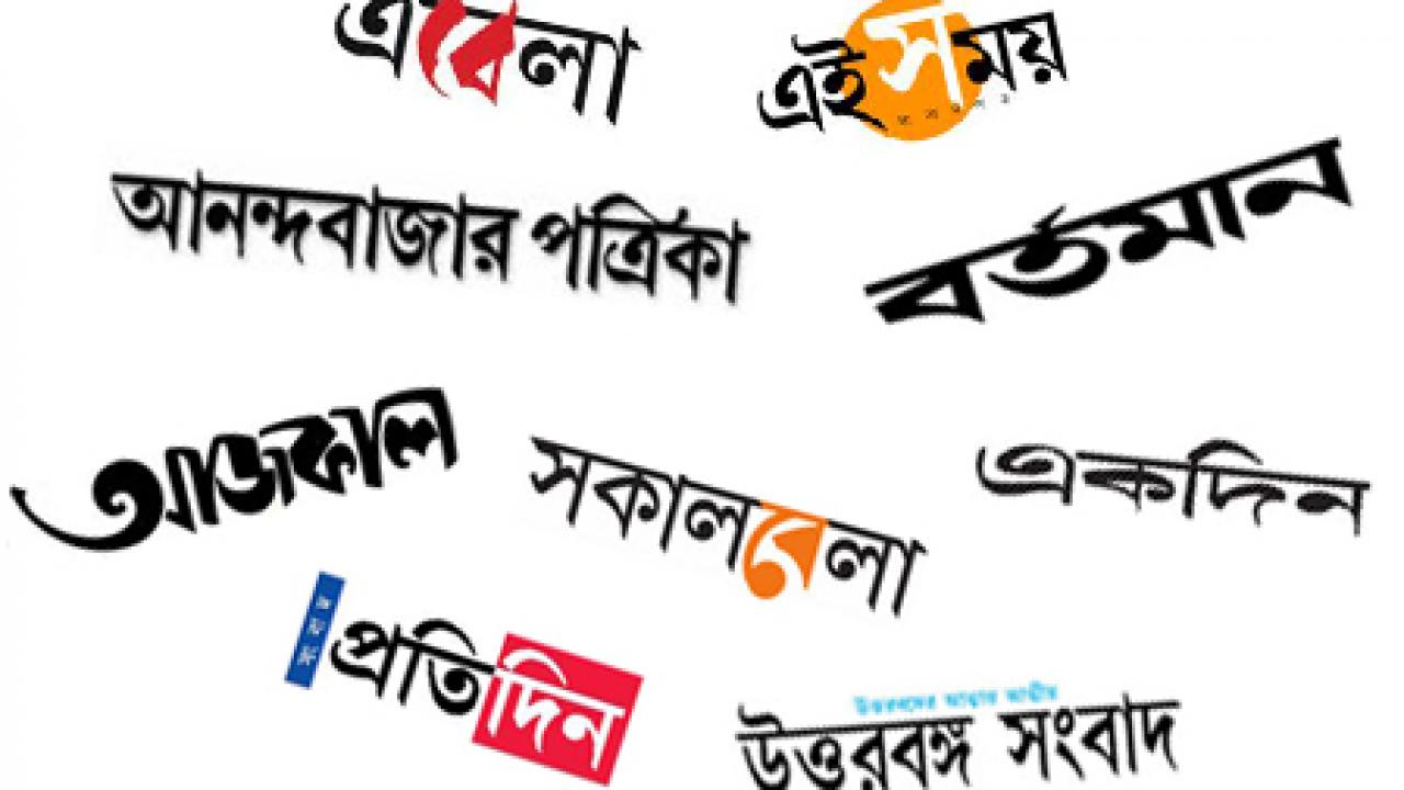 Indian Bangla Newspapers list