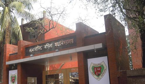 Lalmatia Mohila College Dhaka