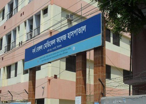 North Bengal Medical College Sirajganj