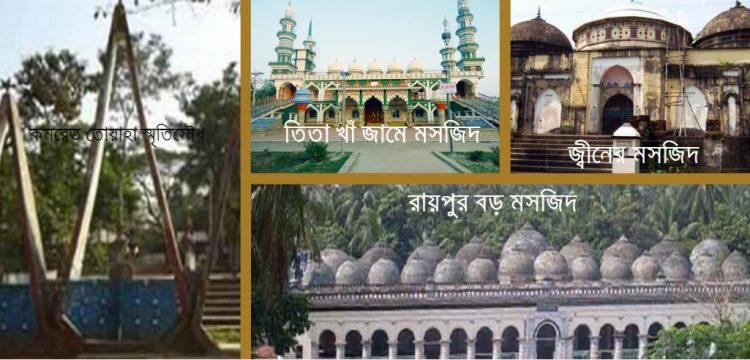 Lakshmipur Tourist Places