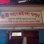 Bordesshwari Cremation Rajarbag
