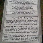 Rupban Mura Kotbari Mainamati Comilla