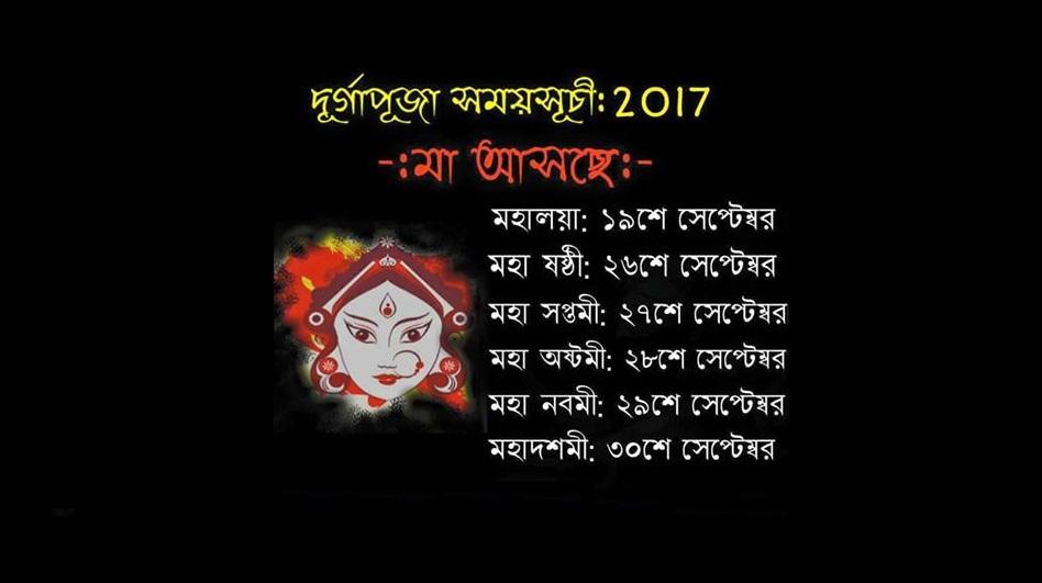 Durga Puja Timeinh 2017