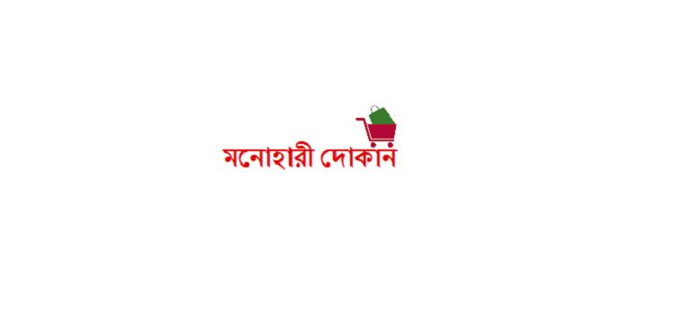 Monohari Shop Bangladesh