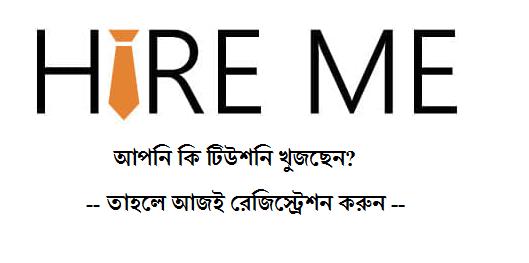 Hire Me Bangladesh